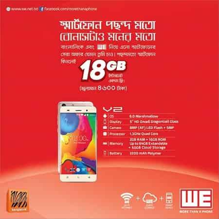 Aamra WE V2 Smartphone