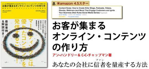 マーケティング【ダイレクト出版の本】お客が集まるオンライン・コンテンツの作り方