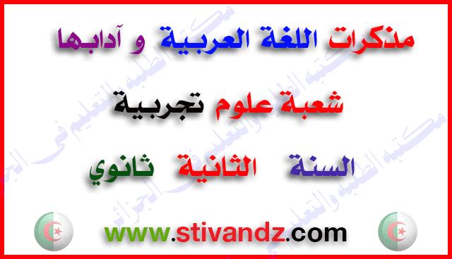 مذكرات و دروس اللغة العربية و آدابها للسنة الثانية ثانوي شعب علمية