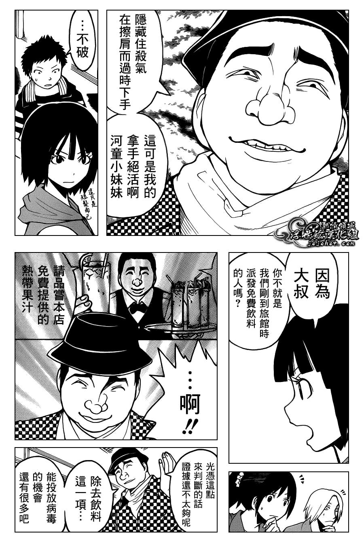 暗殺教室: 63話 - 第12页
