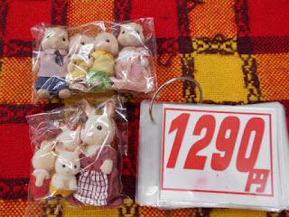 シルバニア人形セット 1290円 4体