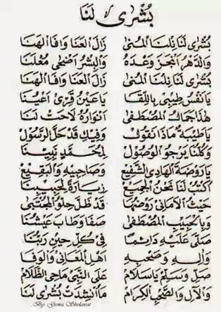 Kumpulan Lirik Sholawat Hadroh : kumpulan, lirik, sholawat, hadroh, Kumpulan, Lyrik, Lirik, Sholawat, Terbaru, Terlengkap, AL-BANJARI, AL-JADID