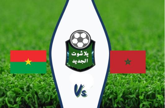 نتيجة مباراة المغرب وبوركينا فاسو اليوم 06-09-2019 مباراة ودية