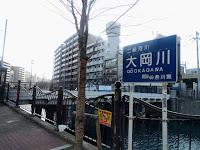 大岡川とそのほとりの看板