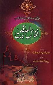 Anfas al-Arifeen