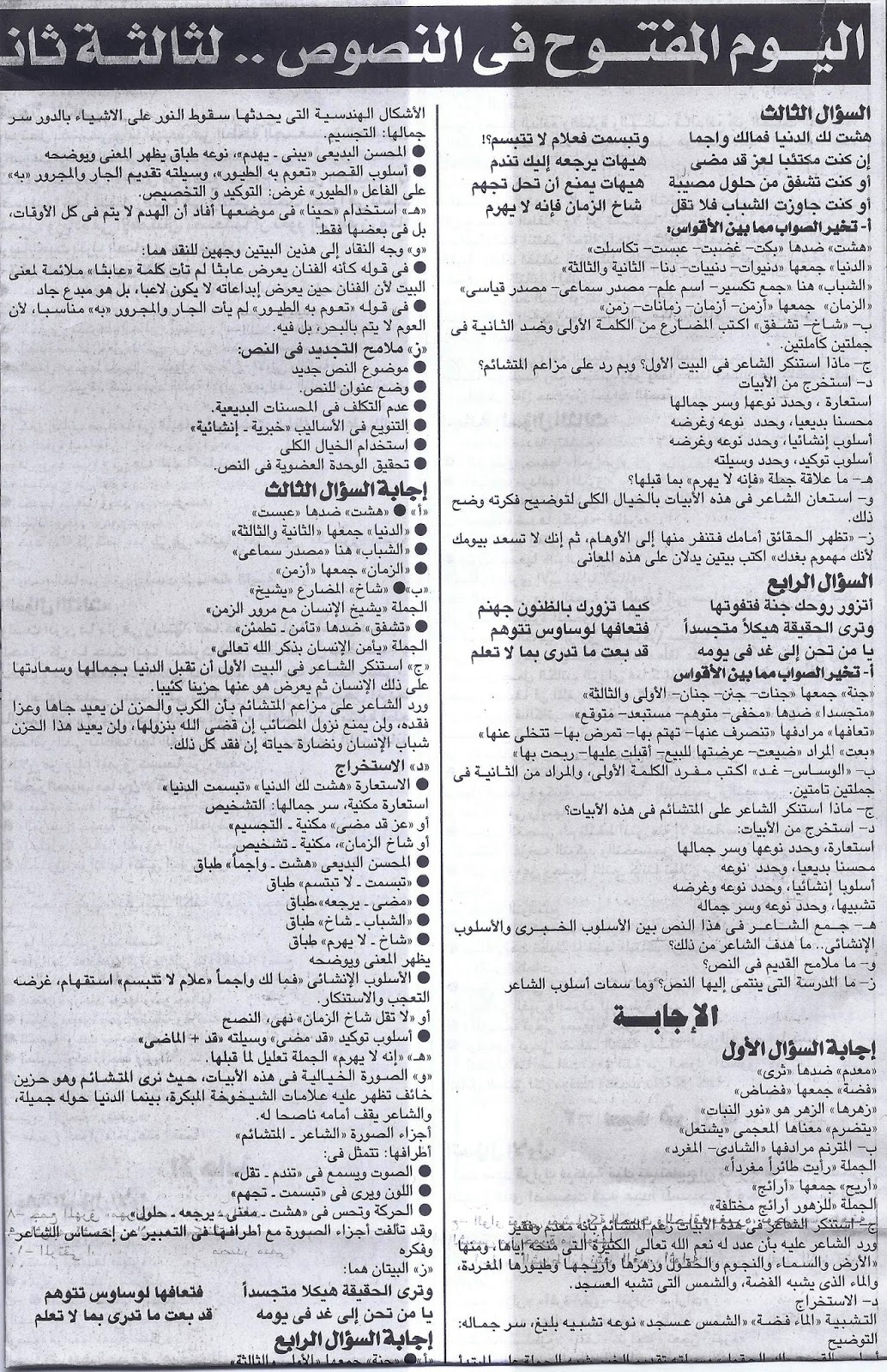 ملحق الجمهورية: مراجعة ليلة الامتحان في النصوص للصف الثالث الثانوى 9