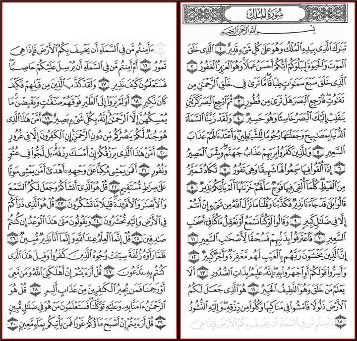 Keutamaan Surah Al Mulk Ayat 1 30 Ruang Belajar Siswa Kelas 2