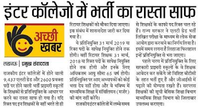 UP Rajkiya Inter College Recruitment 2017, 9342 LT, 2600 Lecturer