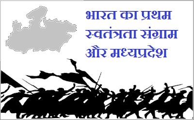 madhya pradesh, mp, mp notes, savtantrata sangram or madhya pradesh