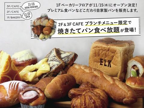 HP情報1 ELK GARDEN BRUNCH & BAKERY(エルクガーデンブランチ&ベーカリー)名古屋瑞穂店