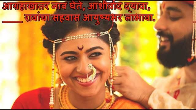 marathi ukhane for female