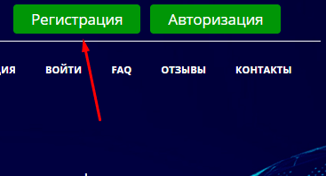 Регистрация в Cristall BTC