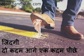 जिंदगी दो कदम आगे एक कदम पीछे