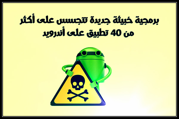 تعرف على أخطر أنواع الفيروسات التي تصيب هاتفك وكيفية حمايتك منها