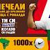 Спечелете пътуване до Бразилия и 1000 футболни топки Nike от Snickers