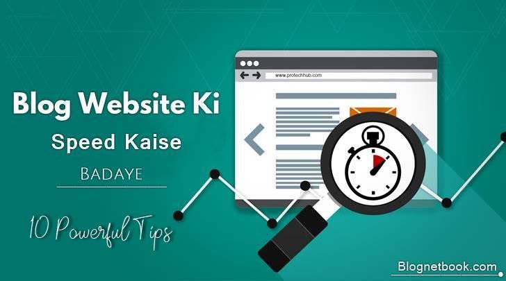 Blog website speed kaise badaye (10 powerful tips)