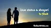 Romantic & cute love status, shayari, quotes in Hindi | latest love status in hindi