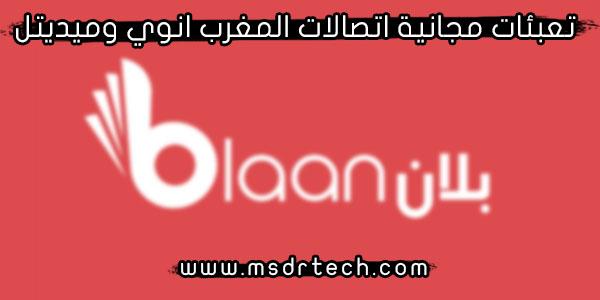 شرح تطبيق Blaan لربح تعبئات مجانا في جميع شبكات الاتصال المغربية