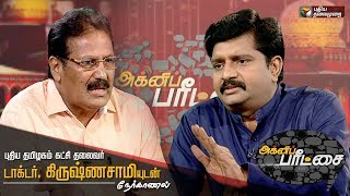Exclusive: Agni Paritchai with Krishnasamy 09-09-2017 Puthiya Thalaimurai Tv