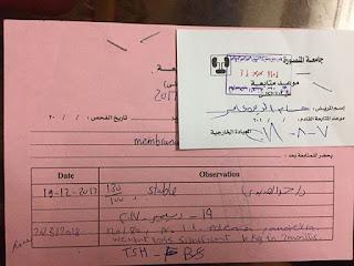 حسام الدين موظف بالادارة المركزية يستغيث
