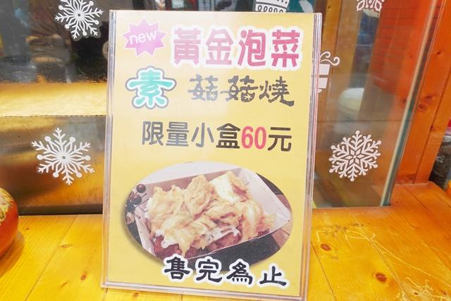 一中街商圈素食小吃~台中素食