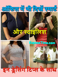 perfect-dressing-tips-dikhe-sabse-alag-aur-stylish