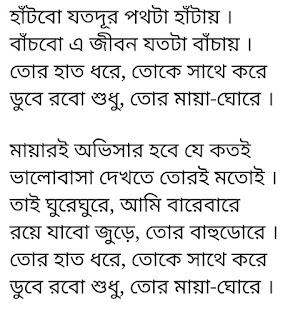 Tor Mayaghore Lyrics Habib Wahid