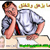 لما  بزهق  واتخنق الشاعر محمد الجوجرى ==مدونة القائدلتكنولوجيا المعلومات==