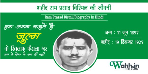 Ram-Prasad-Bismil-Biography-Hindi