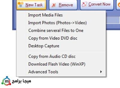 تحميل برنامج Total Video Converter أخر إصدار