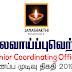 Vacancy In Janashakthi  Insurance PLC   Post Of - Senior Coordinating Officer
