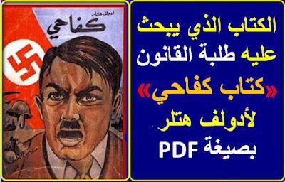 كتاب كفاحي لادولف هتلر  PDF