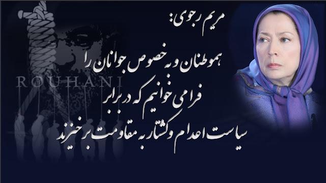 -پیام به مناسبت روز جهانی علیه اعدام