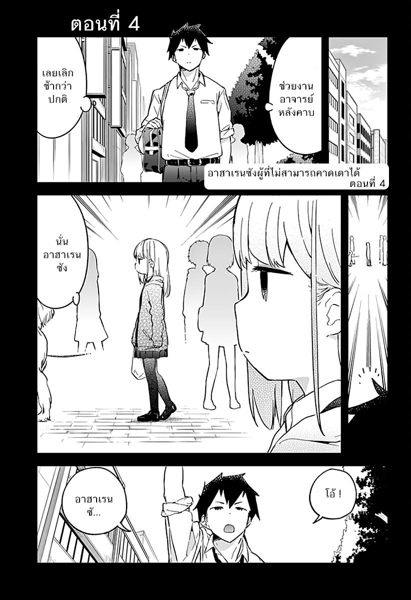 Aharen-san wa Hakarenai-ตอนที่ 4