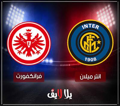 مشاهدة مباراة انتر ميلان وفرانكفورت بث مباشر في الدوري الاوروبي
