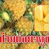 น่าทึ่งมากๆ!! 8 เหตุผลว่าทำไมเราควรรับประทานสับปะรดทุกวัน ใครเจ็บป่วยบ่อยๆดูไว้นะ.... ไม่ต้องไปหาหมออีกแล้ว!??