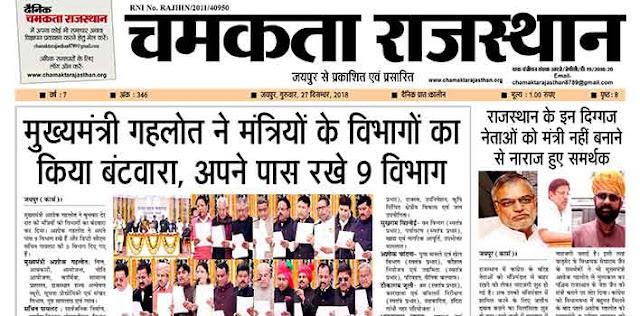 दैनिक चमकता राजस्थान 27 दिसंबर 2018 ई-न्यूज़ पेपर