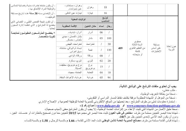 تحميل اعلان توظيف المديرية العامة لإدارة السجون 2017 واضح وباللغة العربية