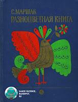 Маршак Разноцветная книга рисунки Д. Хайкина, обложка синяя, птица
