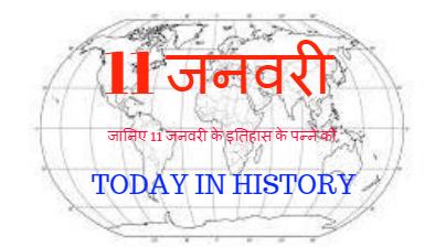 11 January Aaj Ka Itihas