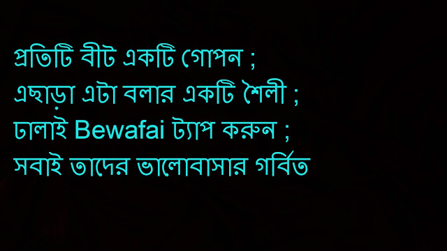 friendship day 2016 messages in Bengali