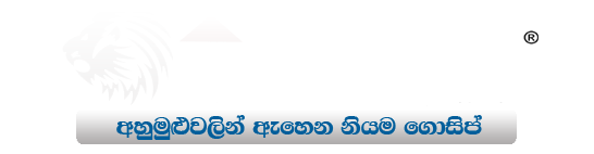 Gossip of Lanka,Gossip Lanka News,gossip,sinhala gossip,sinhala news,gossip sinhala,hru gossip,hirugossip,lankadeepa,neth gossip,nethfm,newsfirst,gossip lanka sinhala news,news lanka,sinhala news