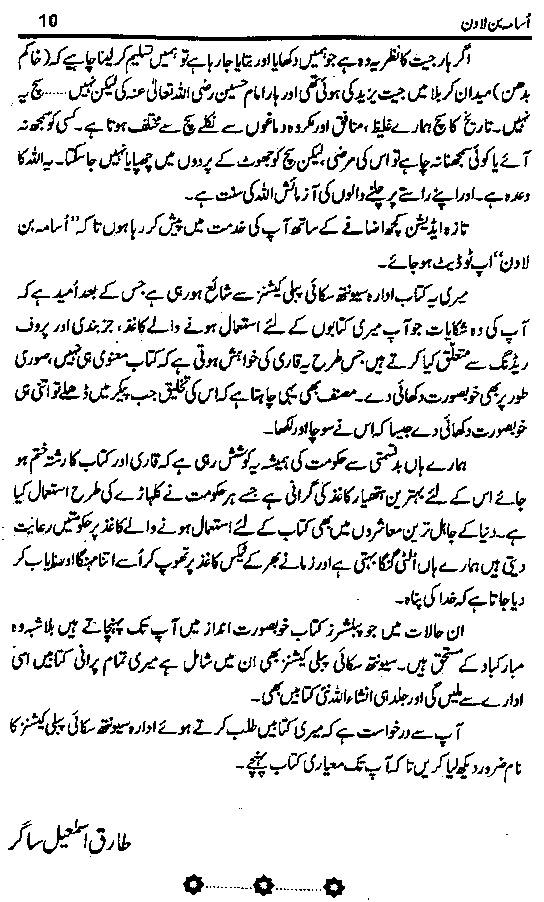 usama bin ladin urdu