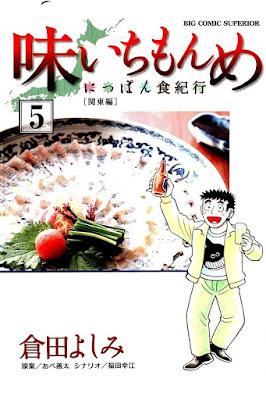 味いちもんめ にっぽん食紀行 第01-05巻 [Aji Ichimonme - Nippon Shoku Kikou vol 01-05] rar free download updated daily