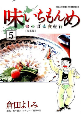 味いちもんめ にっぽん食紀行 第01-05巻 [Aji Ichimonme - Nippon Shoku Kikou vol 01-05] rar free download updated daily