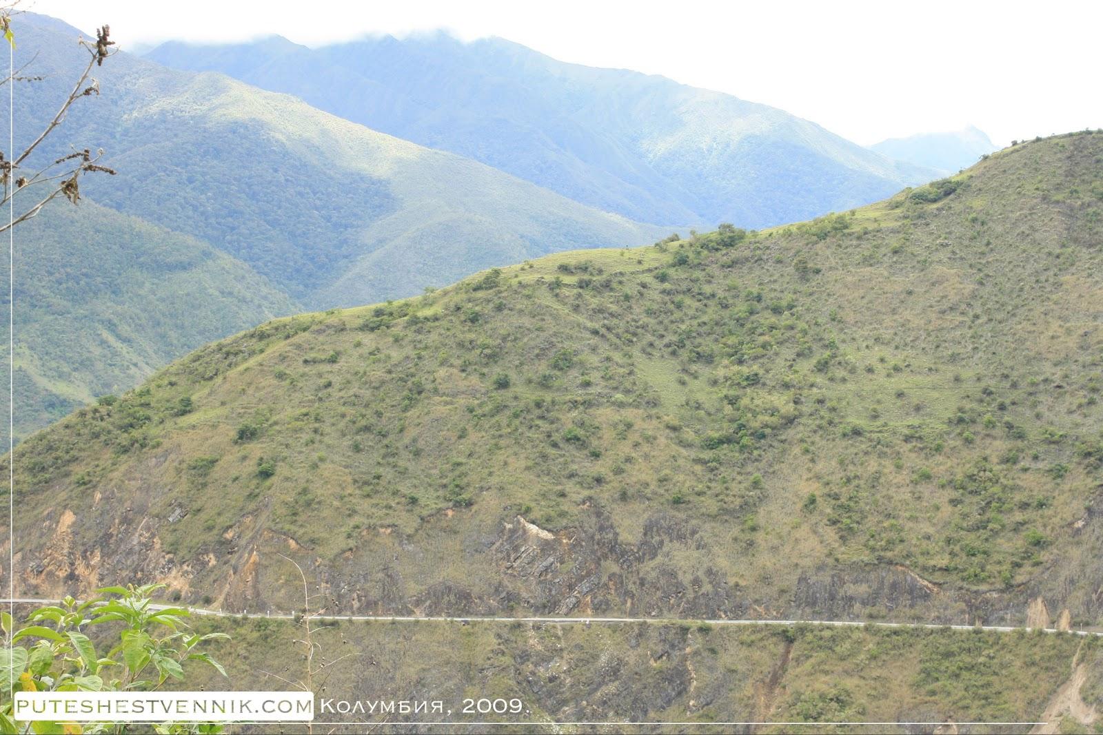 Горная дорога в Колумбии