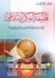 تحميل فلسفة الفكر الاسلامي قراءة جديدة لأهم الأصول الفكرية في الاسلام - عبد الله اليوسف pdf