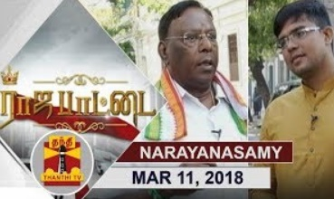 Rajapattai | Exclusive Interview with Puducherry CM V Narayanasamy | Thanthi Tv