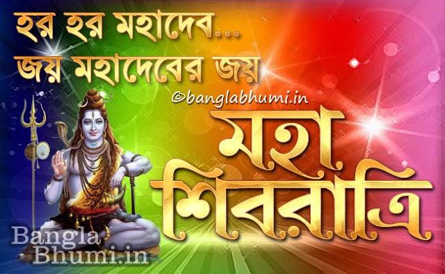 Bengal Shivratri HD Wallaper in Bengali Language Mahashivratri