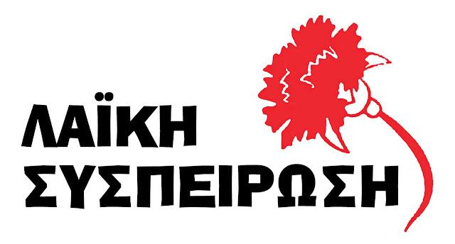 Λαϊκή Συσπείρωση: Η κλιμάκωση του αντικομμουνισμού αποτελεί προπομπό για νέα, σκληρότερα αντιλαϊκά μέτρα